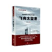 飞向太空港(教育部新编初中语文教材八年级指定阅读)