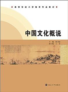 中国文化概说