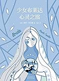 少女布萊達心靈之旅(你會放棄一切和命中注定在一起嗎?Goodreads超6萬人評論,美亞4.2分推薦!少女布萊達帶我們尋找天賦與真愛。)