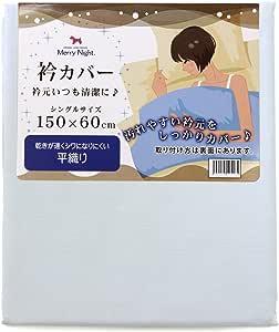 メリーナイト 衿カバー 150×60cm 萨克斯色