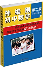 孙维刚初中数学(第2版)