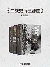 二战史诗三部曲(珍藏版)