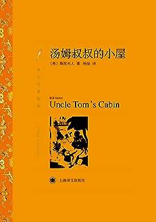 """汤姆叔叔的小屋(上海译文出品!影响五四新文化运动的《黑奴吁天录》原著,美国文学世界里的""""人权宣言"""") (译文名著精选)"""