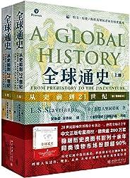 全球通史:从史前到21世纪(第7版新校本 上下册套装)