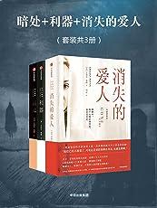 阿修罗系列惊悚小说三部曲:消失的爱人+利器+暗处(让天王史蒂芬·金都辗转反侧的书,你敢看吗?)