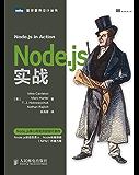 Node.js实战 (图灵程序设计丛书)