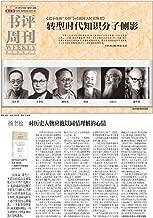 《新京报》书评周刊2013年6月8日