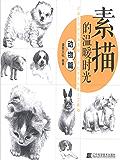 素描的温暖时光系列 动物篇