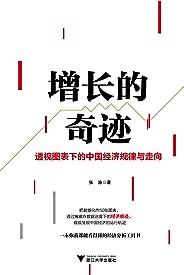 增长的奇迹:透视图表下的中国经济规律与走向(中国人民银行货币政策司司长孙国峰作序推荐。)