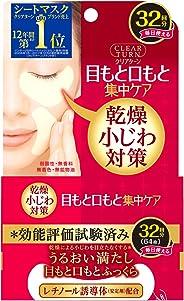KOSE 高丝 CLEARTURN 肌肤饱满 眼膜 32片 带小册子 【日本亚马逊限定】