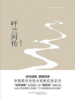 呼兰河传(文学洛神传奇一生之文字见证,民国四大才女萧红之经典作品。)