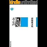 虐恋亚文化 (李银河文集)
