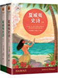 夏威夷史诗(共2册)(普利策奖得主、历史小说教父詹姆斯·米切纳代表作!)