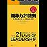 领导力21法则:追随这些法则,人们就会追随你(读客熊猫君出品,全球领导力大师麦克斯维尔集大成之作。 )
