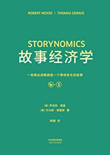 故事经济学(编剧教父罗伯特·麦基全新故事经营圣经!挖掘出商业世界隐藏的巨大潜力, 掌握了故事技巧的营销人员将革新未来)