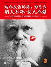 达尔文告诉你,为什么男人不坏女人不爱(进化论如何决定你选择人生伴侣?达尔文教你用进化论分析人类的36个行为问题。)