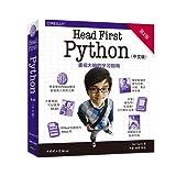 Head First Python(中文版)(第2版)
