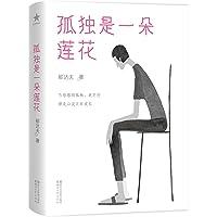 郁达夫散文经典:孤独是一朵莲花(作家榜插图典藏版)