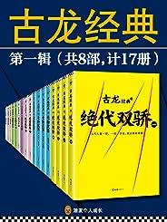古龙经典第一辑套装(读客熊猫君出品,热血版共17册)