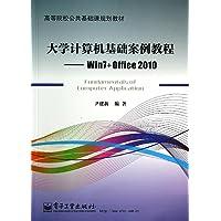 高等院校公共基础课规划教材·大学计算机基础案例教程:Win7+Office2010