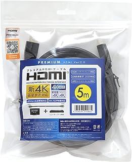 Premium High Speed HDMI电缆线 4K/60p HDR 18GbpsHDMI 5.0BLK 5.0m