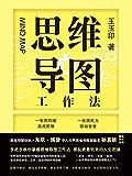 思维导图工作法【思维导图创始人东尼·博赞,华人世界思维导图首倡者孙易新联袂作序推荐。世界知名学府和500强企业都在用的思维工具,激发你在学习、工作、生活中的所有潜能。】