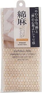东和产业 浴巾 NF 棉麻毛巾 纵24×横100cm