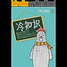 冷知识 (三联生活周刊·玲珑系列)