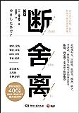 斷舍離(2019年新版,全書修訂50%以上。宮崎駿、張德芬、嚴寬、李冰冰的減法哲學!脫離執念,輕盈前行!)