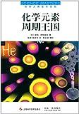 科学大师佳作系列:化学元素周期王国(第2版)