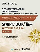 活用PMBOK指南:项目管理实战工具:第3版