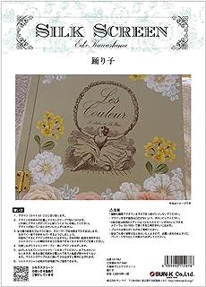 417-1662 舞蹈 川岛詠子 丝绸 屏幕