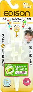 EDISON 儿童筷子 白色 右手用