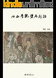 山西寺观壁画新证 (艺术史论丛)