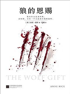 狼的恩赐(读客熊猫君出品,《夜访吸血鬼》作者安妮.赖斯全新杰作!25国读者推荐!) (读客全球顶级畅销小说文库)