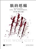 狼的恩赐(《夜访吸血鬼》作者安妮.赖斯全新杰作!25国读者推荐!) (读客全球顶级畅销小说文库)