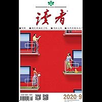 读者 半月刊 2020年09期