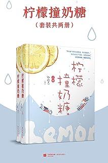 """柠檬撞奶糖(套装共两册)【晋江甜文作家,卿玖思继《一颗小草莓》后又一蜜恋新作,游戏""""绝地求生""""里的吃鸡队友,校园里一见钟情的高冷同学。】"""