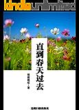 直到春天过去 (网络超人气言情小说系列 209)