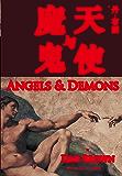 天使与魔鬼(丹·布朗作品典藏版)