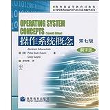 操作系统概念(第7版)(翻译版)