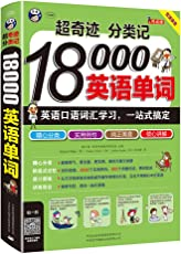 超奇迹·分类记:18000英语单词(双速录音版)