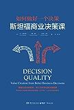 斯坦福商业决策课(斯坦福大学战略决策和风险管理SDRM认证项目教材。懂定位,敲细节,让日常决策超越预期。)