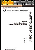 克孜尔石窟壁画年代学研究 (中国社会科学院青年学者文库•历史考古研究系列)