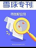 雪球专刊174期——寻找好公司