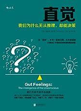 直觉(世界级大师归纳的6个提高直觉力法则,让你在不确定的世界里快速而精准地决策!)