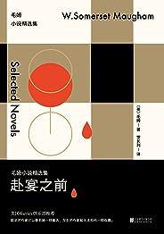赴宴之前:毛姆小说精选集(马尔克斯和村上春树爱读的毛姆,豆瓣9.1高分)