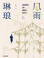 風雨琳瑯:林徽因和她的時代(真實還原一位被情史遮蔽太久的中國建筑師林徽因。貼近歷史真相又飽含文學關切的精品。)