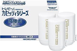 TORAY东丽 净水器 东丽比诺CASSETTY系列替换滤芯 清除 13 项有害物质 小巧型