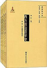 政治哲学史(套装共7册)